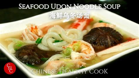 Seafood Udon Soup seafood udon noodle soup 海鲜乌冬汤面 doovi
