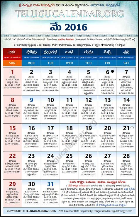 andhra pradesh telugu calendars