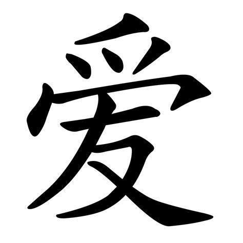 chinese love symbol tattoo designs image result for character for