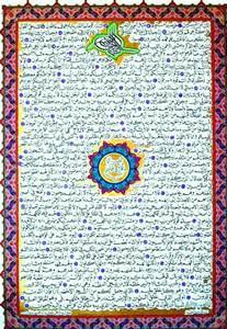 Surah yasin full click for details hukum membaca surah yasin untuk