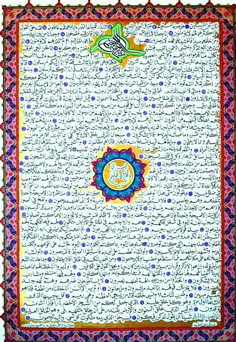 background yasin surah yasin wallpapers wallpaper hd