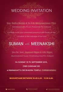 marriage invitation card visual ly