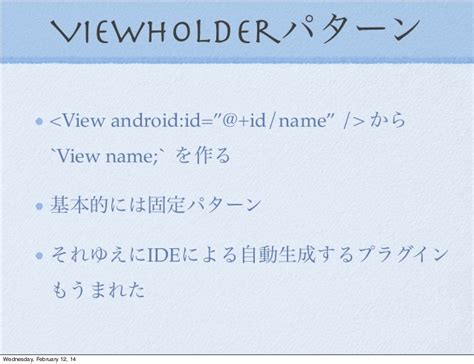 android viewholder pattern generationg viewholder pattern with gradle