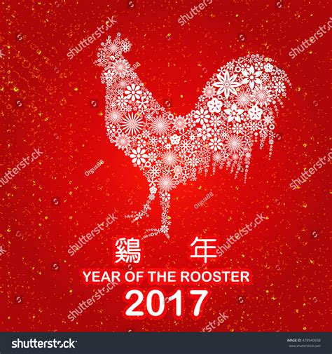new year 2015 year of the rooster happy new year 2017 zodiac year of the
