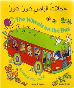 row row your boat in arabic row row row your boat bilingual books for infants and