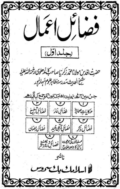 Download Sahih Bukhari And Shahih Muslim In Urdu And