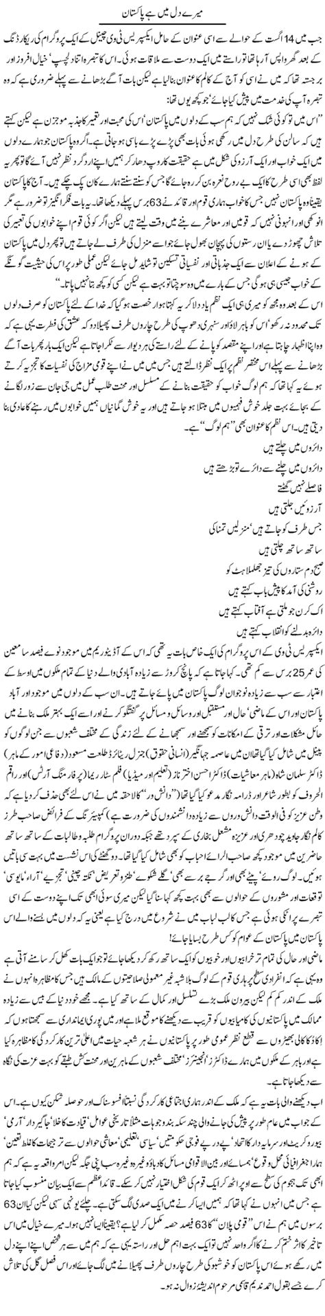 Urdu Essay On Air Pollution by Essay On Environmental Pollution In Urdu 100 Original