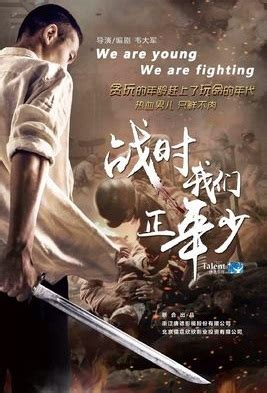 film cina we are young we are young we are fighting 2018 china film