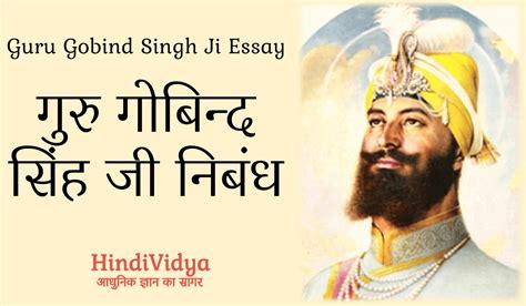 Shri Guru Gobind Singh Ji Essay In shri guru nanak dev ji essay in punjabi sle resume for warehouse worker sle high school