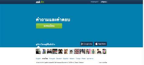 askfm for blackberry ask fm ค ออะไร ทำไมถ งฮ ตก นท ว social network specphone