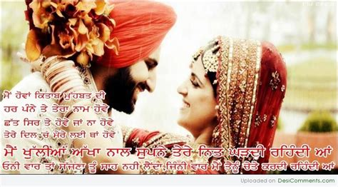 wallpaper couple with status romantic punjabi married couple wallpaper search results