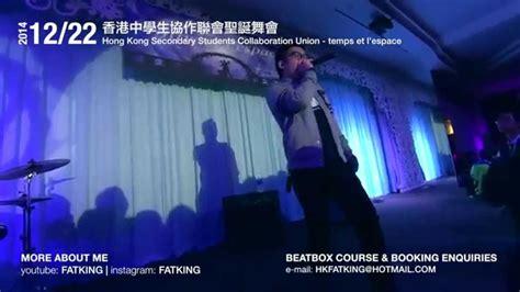 beatbox tutorial malaysia fatking beatbox showcase hksscu temps et l espace