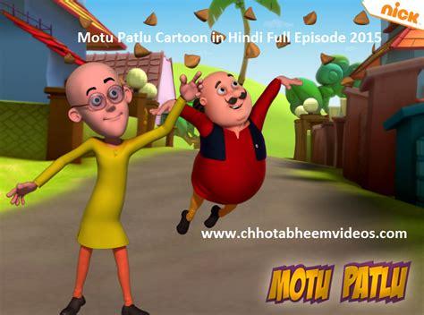 motu patlu cartoon new episode in hindi hd video download 2016 youtube wow kidz circus motu patlu cartoon in hindi full episode 2015 games