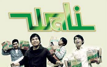 download mp3 dangdut wali download lagu wali koplo terbaru full album nyanyian