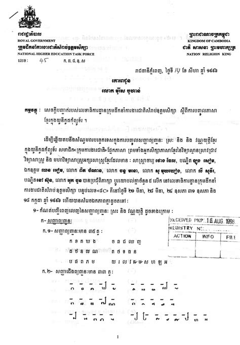 authorization letter in khmer language វចន ធ ប ប យប កក ខ ម រ faq and resources on khmer in unicode
