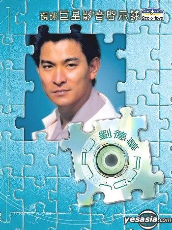 Cd Andy Lau 3 Disc Import Hk Original 1 yesasia sound vision deluxe andy lau cd andy lau universal hong kong cantonese