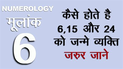 numerology birth date 6 15 24 क स ह त ह 6 15 और 26