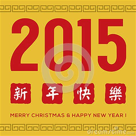 new year days meaning 2015 greeting card with traditional alphabets