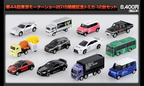 Tomica Tokyo Motor Show 2015 Set Isi 12 toyota s fr concept pops up at tomica s 2015 tokyo motor show catalogue carlist my malaysia