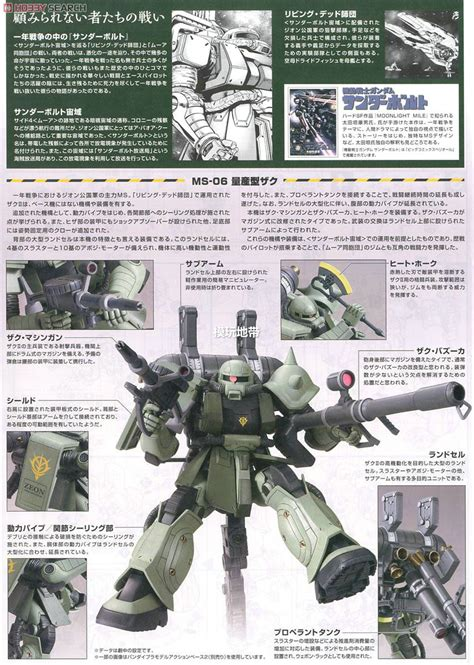 Bandai Hg Ms 06 Zaku Ii Big Gun Set bandai hguc ms 06 zaku ii big gun set gundam thunderbolt