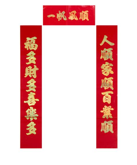 Home Decoration Items New Year Greeting Couplets Happy New Year Arts