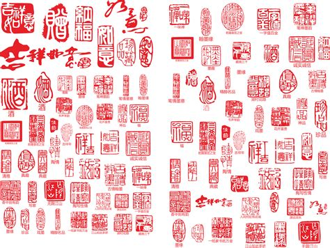 chinese pattern font the exquisite chinese seal design vector material