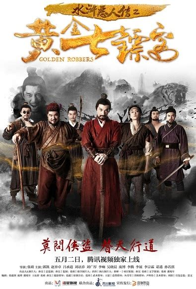 film china 2017 golden robbers 2017 china film cast chinese movie