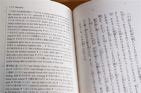 record of a brief japanese novellas books read real japanese the tofugu review
