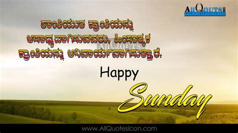 best new kavanagal kannad full hd lmages www com happy sunday good morning kannada kavanagalu hd wallpapers