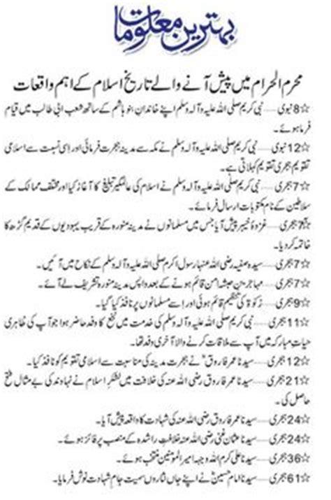 is tattoo haram in islam in urdu historical importance of muharram month dates detail
