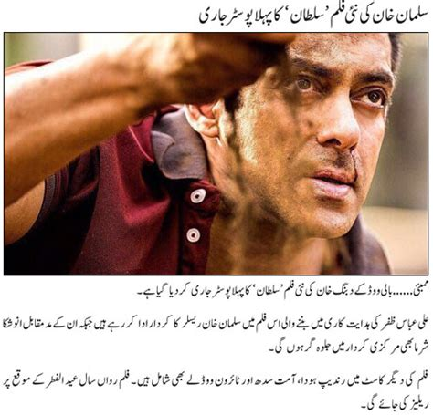 salman khan''s movie sultan new poster | geo urdu
