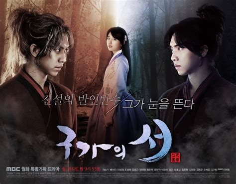 film drama net gu family book korean drama 2013 구가의 서 hancinema