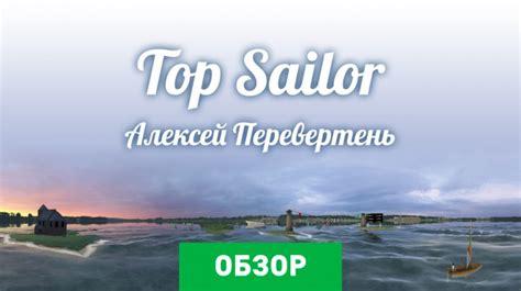 best sailing simulator top sailor sailing simulator