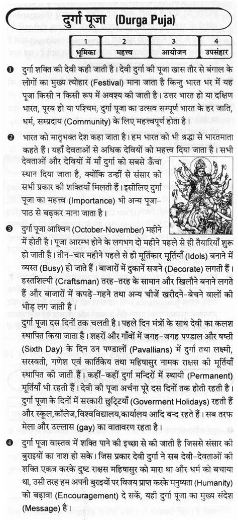 Durga Puja Essay by Essay On Durga Puja Celebration