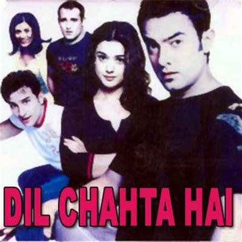 download mp3 from dil chahta hai woh ladki hai kahan dil chahta hai shaan kavita
