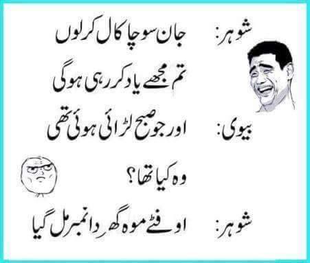 ghar ka number lag gya funny images & photos
