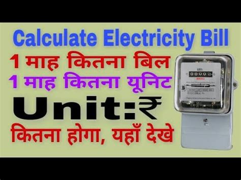 calculate electricity bill calculate electricity bill unit youtube