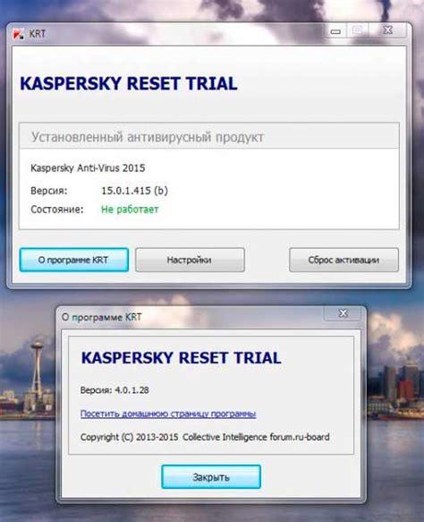 resetter trial kaspersky 2016 kaspersky reset trial 2017 сброс триала касперский