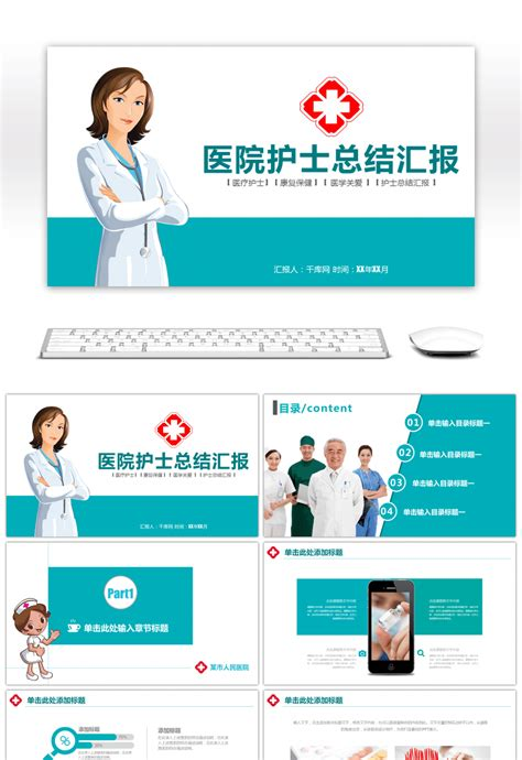 Awesome Brief Hospital Nurse Summary Report Ppt Template For Free Download On Pngtree Hospital Presentation Templates