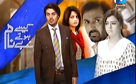 pakistani drama serials: kaise hoye benaam episode 12 on