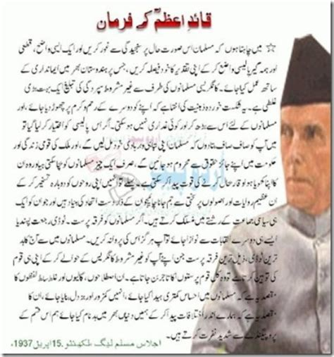 Essay On Quaid E Azam In Urdu With Poetry by M A Jinnah Quaid E Azam Quotes Sayings Messages In Urdu Images