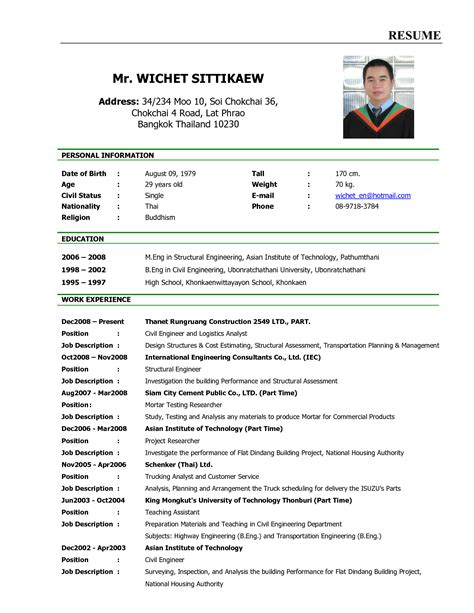 Resume Templates For Application doc 700990 sle resume for application