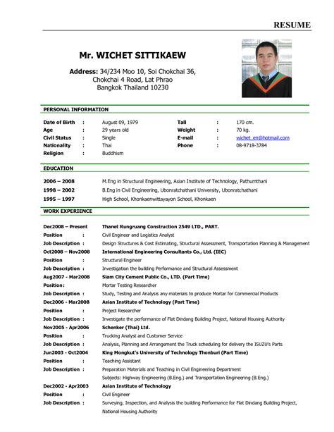 Doc.#700990: Sample Resume For Teacher Job Application