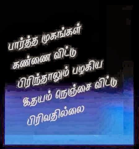 tamilquotes pictures tamil motivational quotes quotesgram