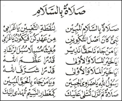 do a qunut mp3 sholawat tarhim lengkap sejarah bacaan arab teks arti