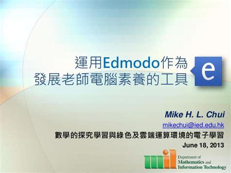 edmodo error uploading file using edmodo for developing teachers computer literacy