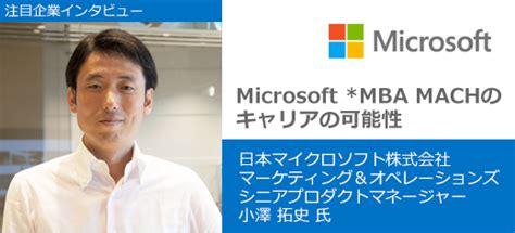 Microsoft Mach Mba by 日本マイクロソフト株式会社 注目企業インタビュー Axiom 外資系 Mbaの転職 求人ならアクシアム