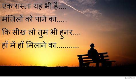 indian sad hindi wallpapers quotes sayings pics