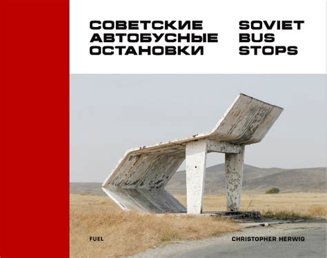 soviet bus stops 099319110x russian criminal tattoos and other stories q a with fuel publishers pushkin house