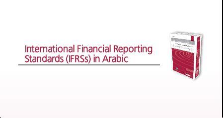 International Financial Reporting Standards pin it like image